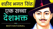 Shaheed Bhagat Singh Biography In Hindi About History Of Freedom Fighter