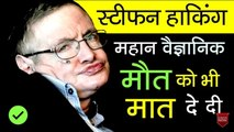 Stephen Hawking Biography In Hindi Inspirational And Motivational Story