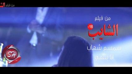 النجم سمسم شهاب كليب انا بنتهى من فيلم الشايب اخراج ابرام نشأت 2017 حصريا على شعبيات