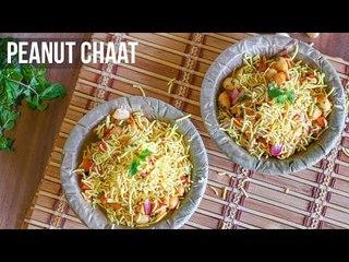Peanut Chaat   Peanut Chaat Recipe   Masala Peanut Chaat