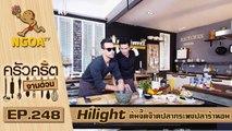 Hilight  ครัวคริตจานด่วน | ต้มจี๊ดจ๊าดปลากระพงปลาร้าหอม |  9 ก.พ. 60  |  EP.248