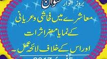 Prof Atiq Ullah Umer(07-02-2016)-Din-e-Islam Aitadal Sikhata