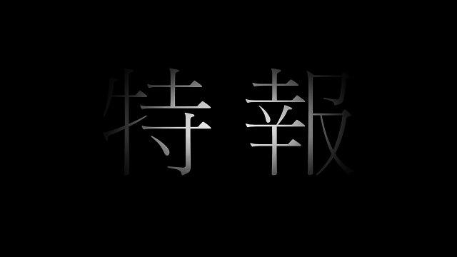 連続ドラマW「楽園」特報