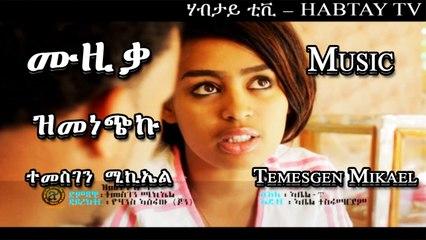 New Eritrean Music 2017 - Zimentschekhu by Temesgen Mikael - Eritrea