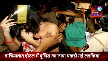 Latest News in India Today Police Red in Hotel    होटल में पुलिस का छापा पकड़ी गई लडकिया    Live New India