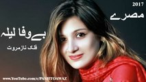 Falak Naz New Tapay 2017 ,  Falak Naz New Songs 2017 ,  Pashto Songs ,  Pashto Tapay ,  Tapay 2017 ,  Falak Naz