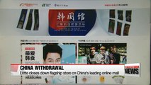 Lotte closes down shop on Chinese online mall