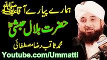Hazrat Bilal e Habshi Ka aik Waqia aur Jahayz ki Lanat Emotional Bayan By Muhammad Raza Saqib Mustafai