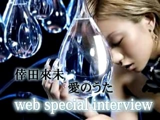 Web Special Interview - Koda Kumi