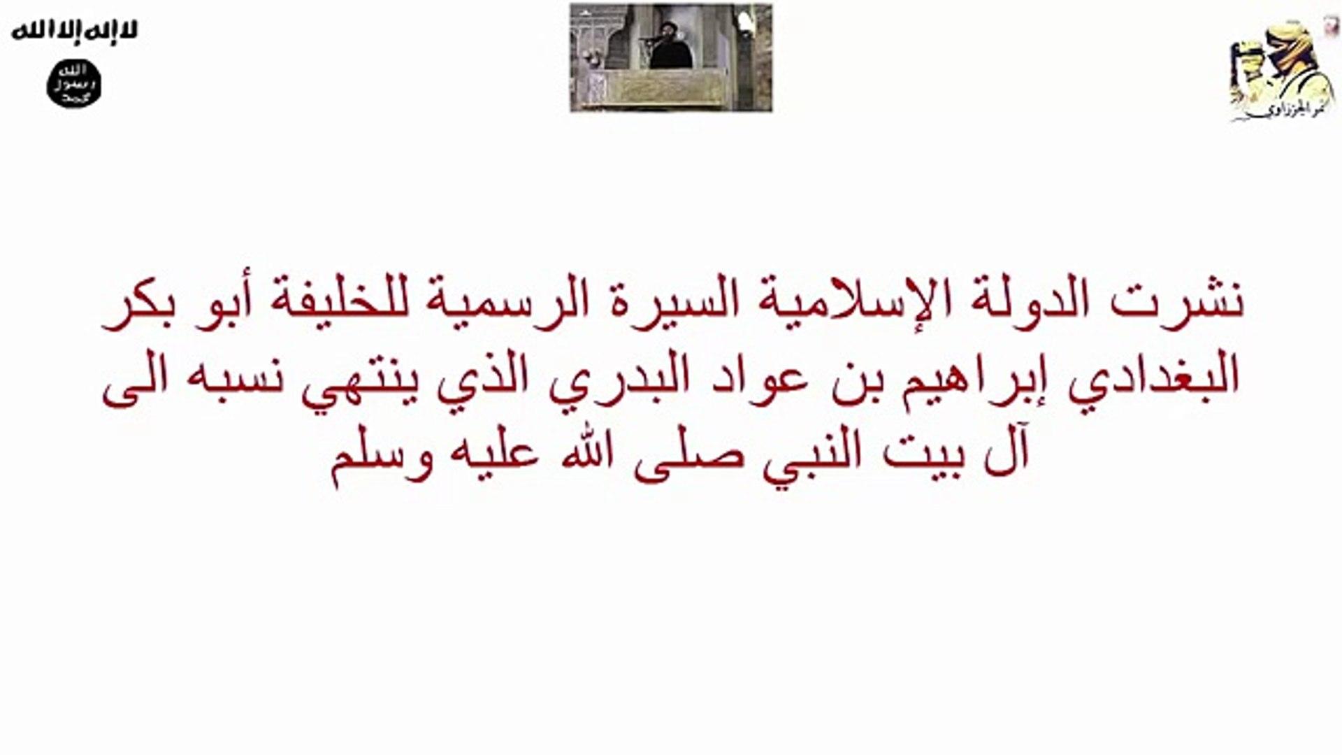 خليفة المسلمين ابوبكر البغدادي سيرة ذاتيهه فيديو Dailymotion