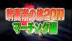 吹奏楽の旅2011  vol.03  京都橘高-1