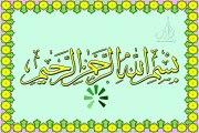 113 surah al falaq Holy quran recite sheikh hosery