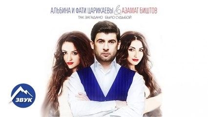 Азамат Биштов, Фати и Альбина Царикаевы - Так загадано было судьбой