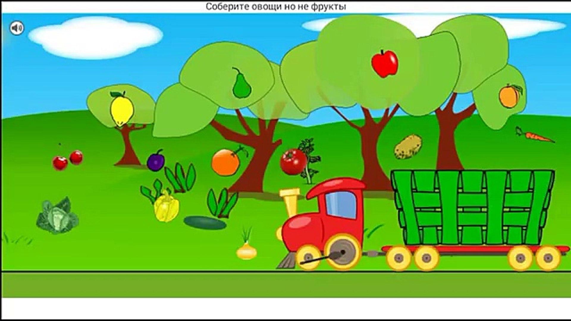 Паровозик учим цвета, овощи и фрукты