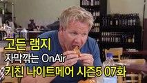 고든 램지 키친 나이트메어 시즌5 7화 한글자막 Kitchen Nightmares US Season 5 EP 07 HD