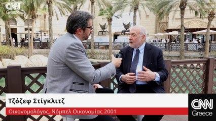 Στίγκλιτζ:  To ΔΝΤ γνώριζε εξαρχής ότι το ελληνικό πρόγραμμα δεν βγαίνει