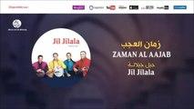 Jil Jilala - 3am 3la 3am (6) ,  جيل جيلالة ,  عام على عام ,  Zaman Al Aajab