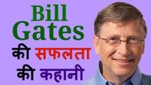 Biography of Bill Gates - Biography of Famous People - Bill Gates Success Story of Microsoft (Hindi)