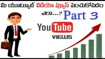 How to get More Views and Subscribers on Youtube In Telugu || Telugu Tech Buz