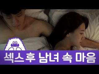 [Eng Sub] 섹스 후 남녀의 속마음 / Thoughts After Having Sex