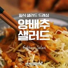 일식 샐러드 드레싱을 뿌린 양배추샐러드♥[만개의레시피]