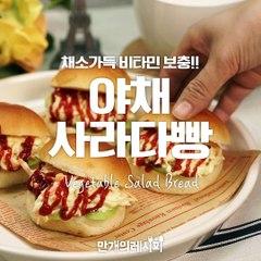 채소 그득그득☆야채사라다빵★[만개의레시피]