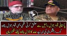 Remarks of Zaid Hamid on General Bajwa