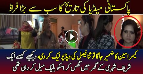 Abb Tak Crime Reporter Blackmailing A Family