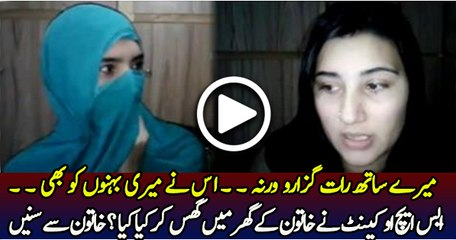 SHO Threatening Woman In Lahore