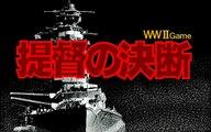 提督の決断 P.T.O. X68000 BGM Opening