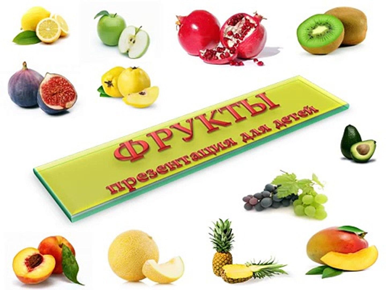 Учим фрукты, овощи и ягоды для самых маленьких. Развивающий мультик для детей