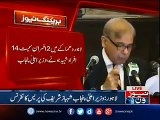 Shahbaz Sharif Press Conference 17 February 2017 WARNING To India RAW Terrorists From Pakistan ISI(1)