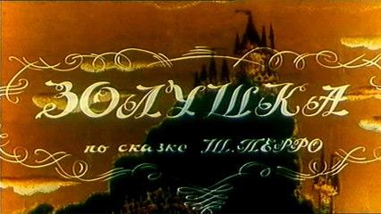 Золушка (1979)