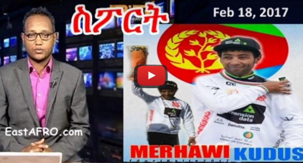 Eritrean Sports News February 18, 2017