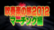 吹奏楽の旅2012  vol.02  京都橘高-2