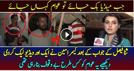 Camera Man Leaked Another Video Of Sana Faisal