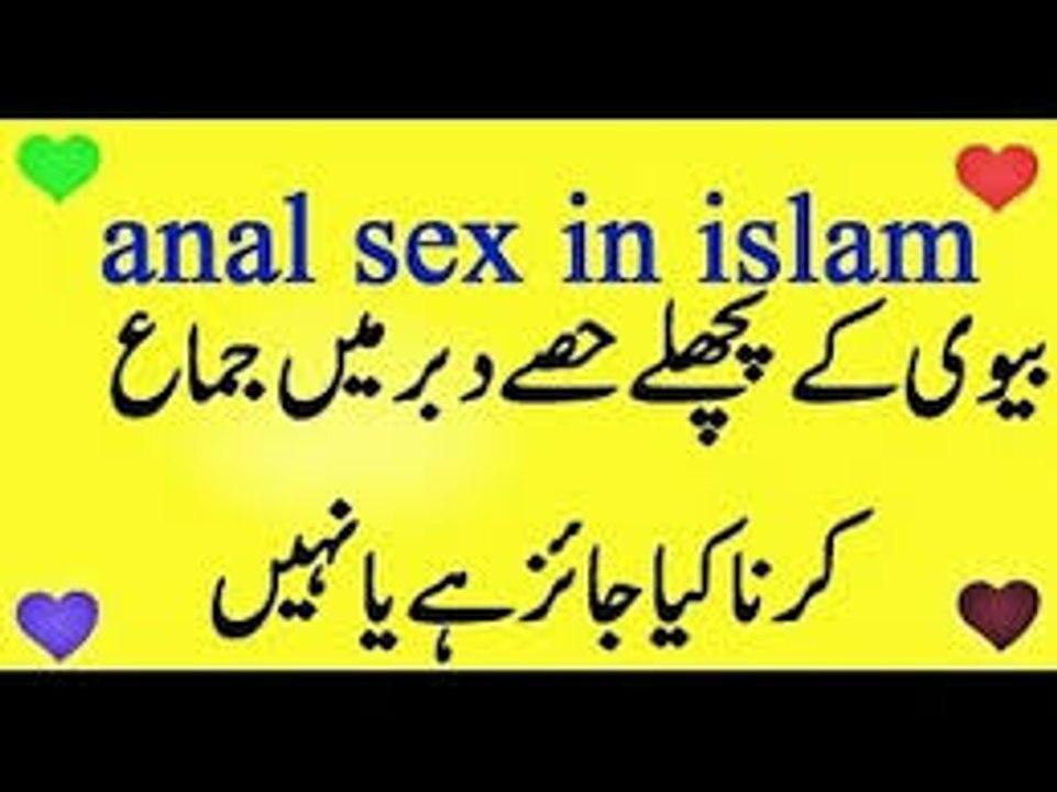Analsex Islam