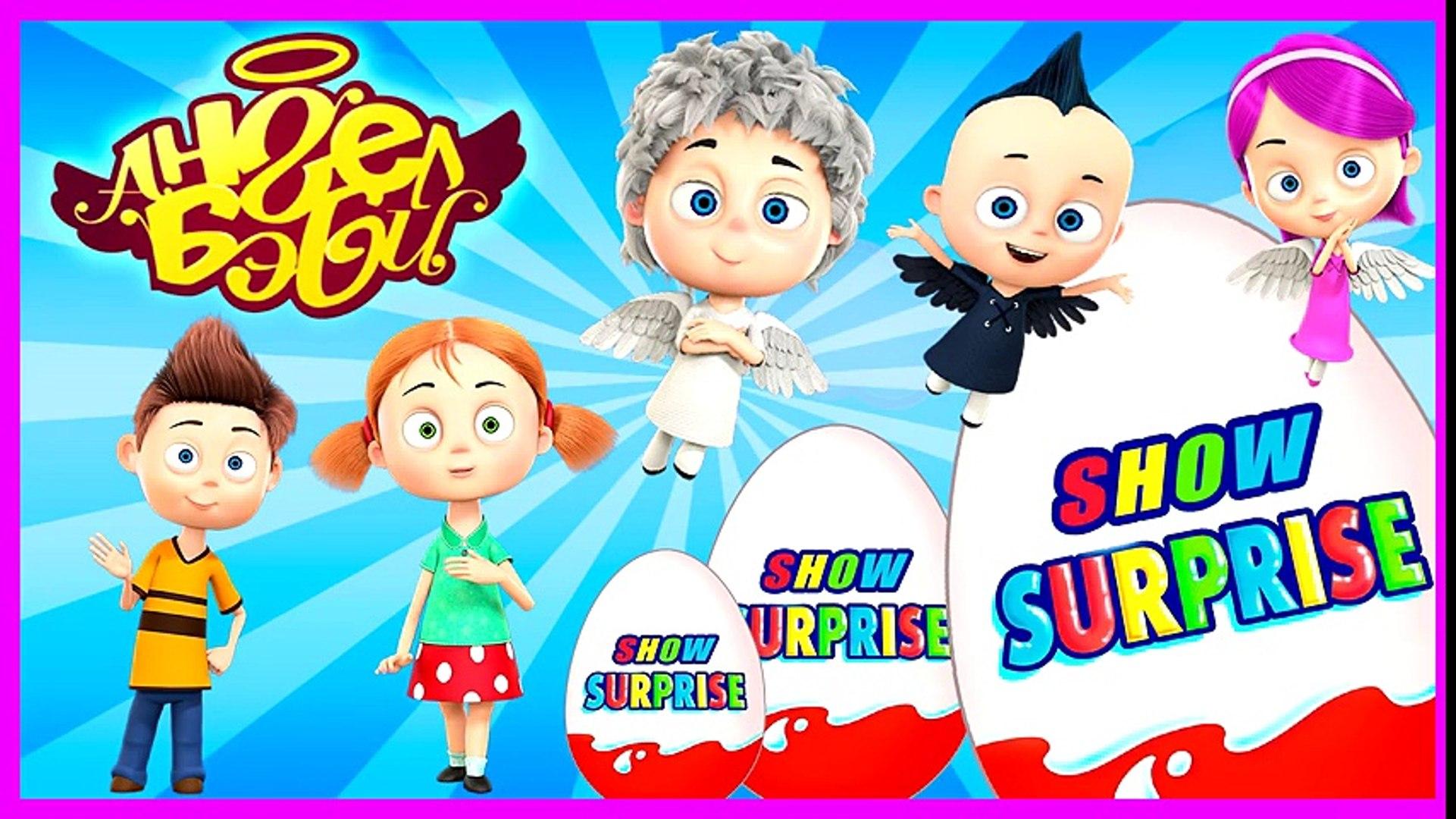 Best Surprise Show!!! Kinder Surprise - Angel Baby. Ангелы Бэби - новый мультик Киндер сюрприз!!!