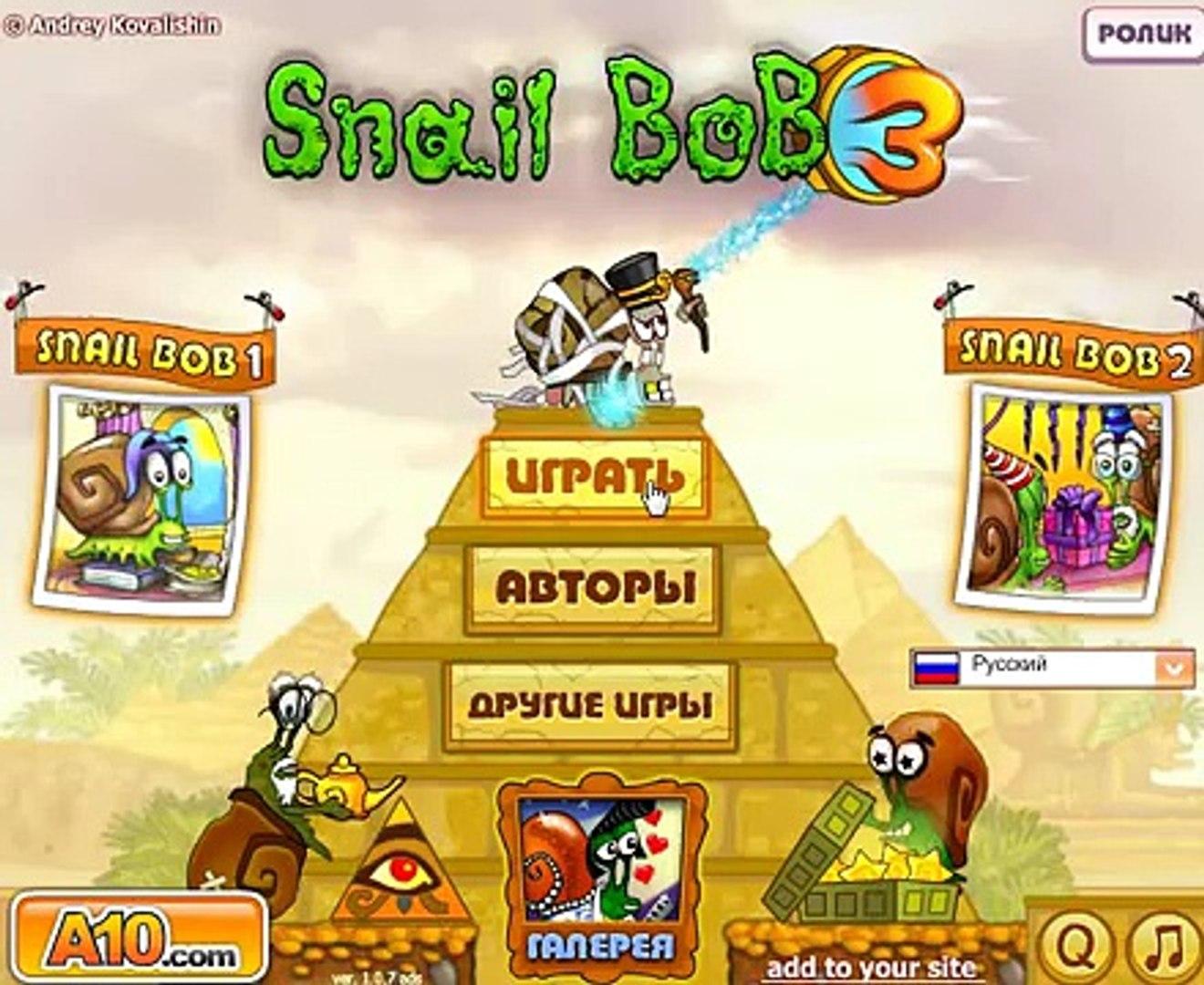 Мультик Улитка Боб 3. Прохождение игри- полная версия. (Snail Bob 3)