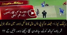 PSL Final Will Be in Lahore, Who Will Watch Final in Lahore With General Qamar Javed Bajwa