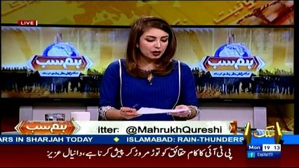 Hum Sub on Capital Tv - 20th February 2017
