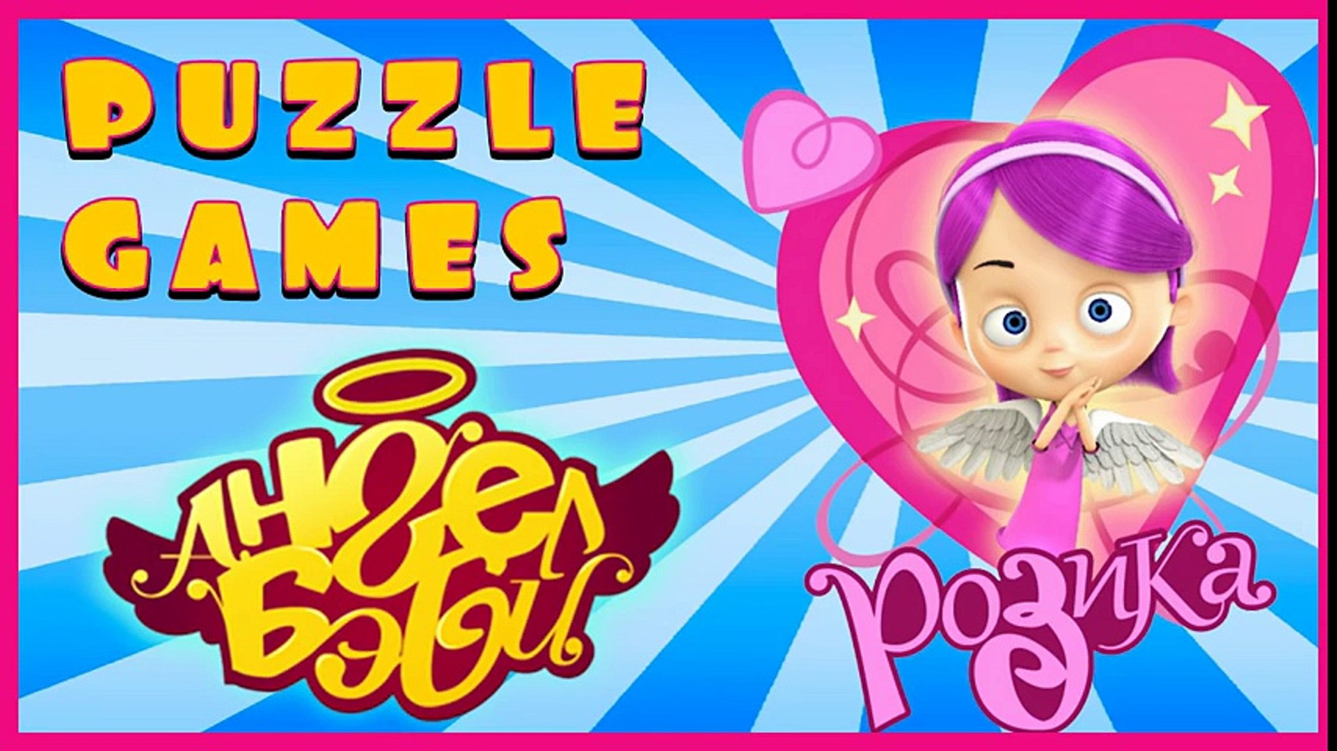 Best Surprise Show!!! Puzzle - Angel Baby. Собираем пазл - Ангелы Бэби новый мультик пазл!!!