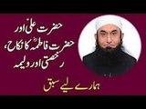 Hazrat Ali (R.A) & Hazrat Fatima (R.A) Ka Nikah-Maulana Tariq Jameel