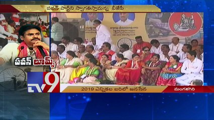 Jana Sena will contest 2019 elections : Pawan Kalyan - TV9