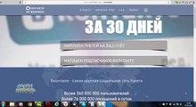 my.vkonmillion.com Вконтакте на миллион заработай и получи много подписчиков