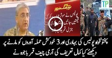 Justice bajwa giving tremendous remarks for KPK police on their quick and steady response by killing terrorists