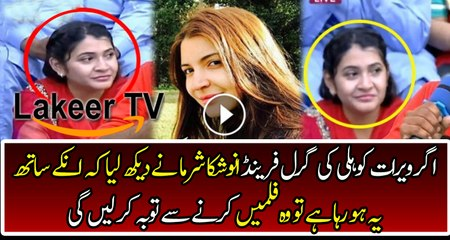 A Girl Look Like Anushka Sharma in Jeeto Pakistan