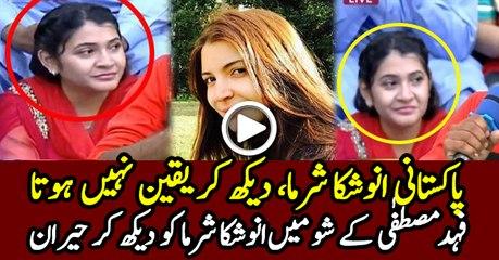 Anushka Sharma Duplicate girl In Jeeto Pakistan