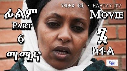 New Eritrean Movie 2017 - Mamina Eritrea - Part 6