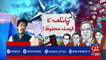 PMLN leaders media talk after SC reserved judgement in Panama Case - 92NewsHDPlus